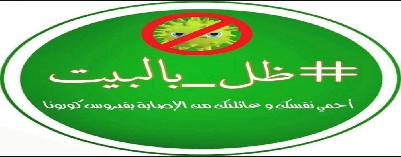 The University of Karbala creates a page for the prevention of coronavirus