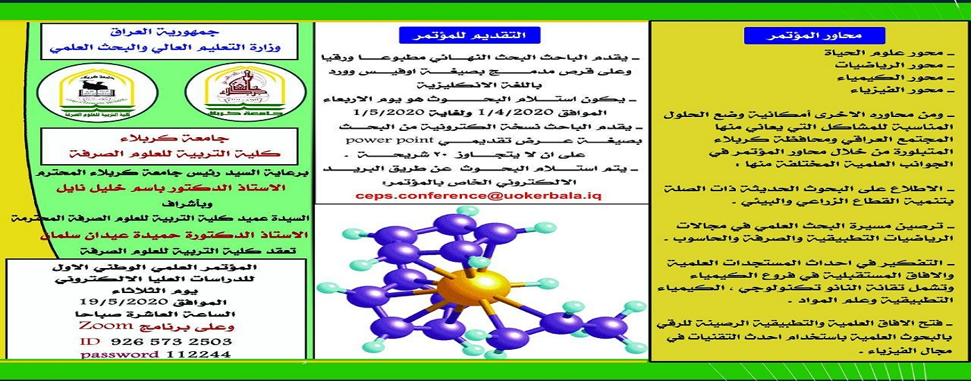 The College of Education for Pure Sciences announces the date of its first national conference for postgraduate studies