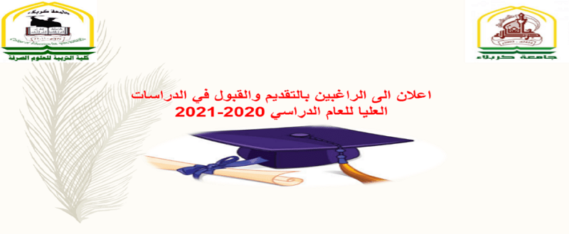 Announcement to applicants for postgraduate studies for the academic year 2020-2021