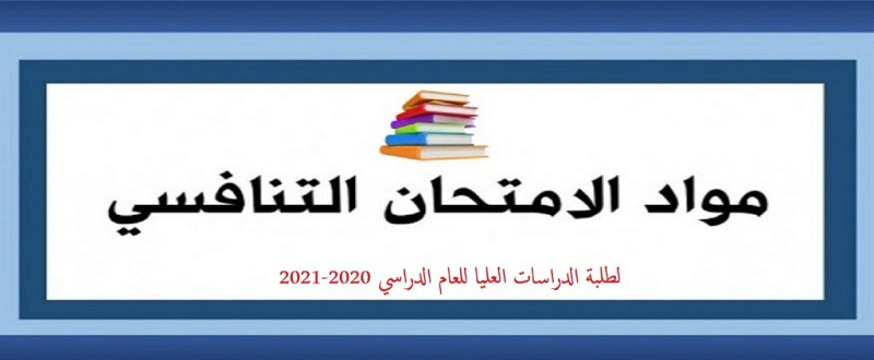 Announcement for applicants for postgraduate studies for the academic year 2020-2021