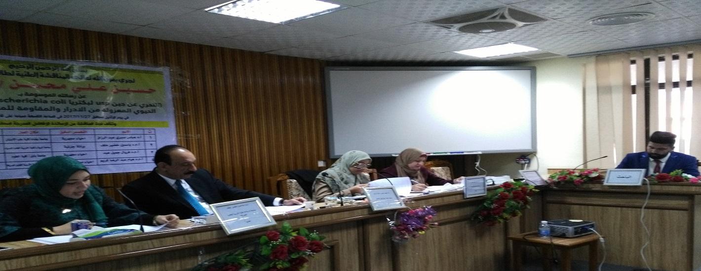 المناقشة العلنية لطالب الماجستير (حسين علي محسن)