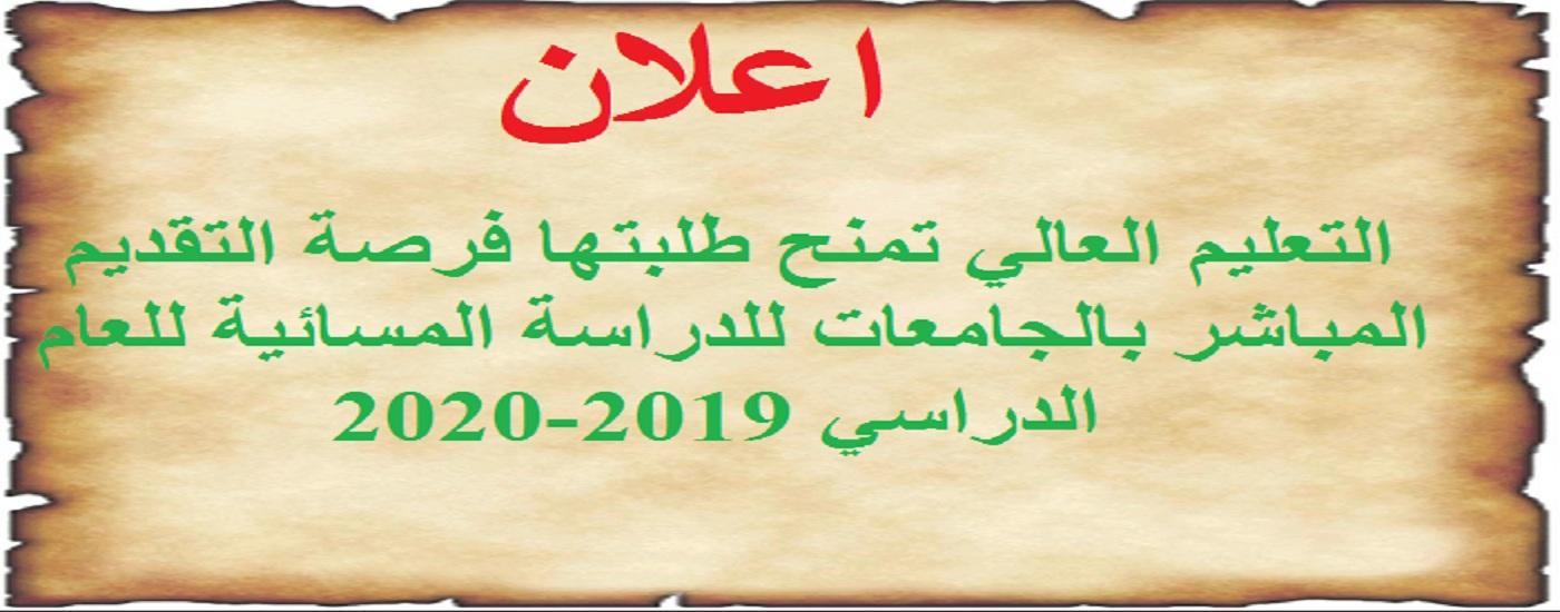 تمديد التقديم على الدراسة المسائية للعام الدراسي 2019-2020