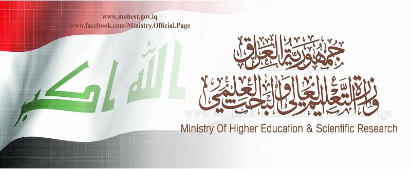 وزارة التعليم العالي والبحث العلمي تجري تحديثاً على موعد التقديم للدراسات العليا