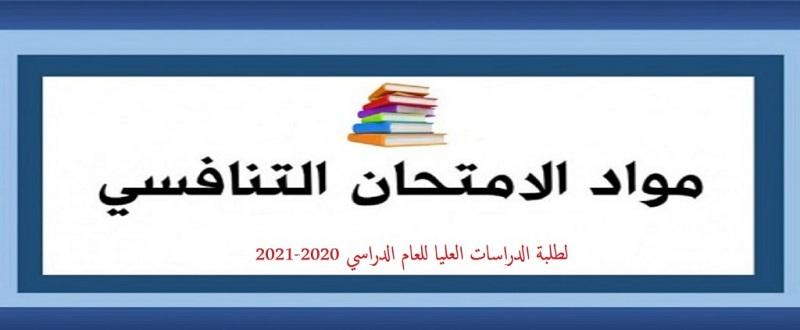 اعلان للمتقدمين على المقاعد الدراسية للدراسات العليا للعام الدراسي 2020-2021