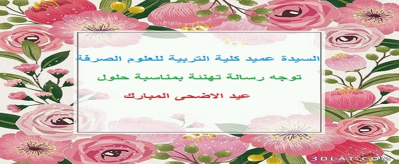 السيدة عميد كلية التربية للعلوم الصرفة توجة كلمة تهنئة بمناسبة حلول عيد الاضحى المبارك
