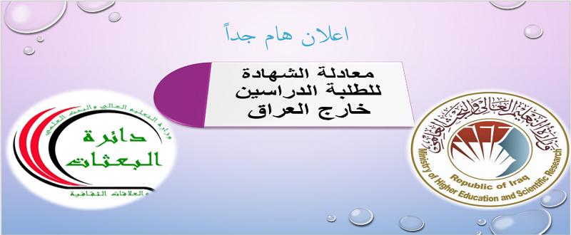 اعلان...........للطلبة الدارسين خارج العراق