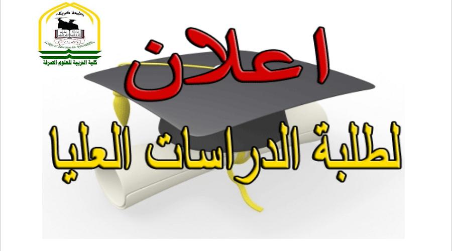 كلية التربية للعلوم الصرفة تعلن اسماء طلبة الدراسات العليا المقبولين ضمن التوسعة للعام الدراسي 2020-2021
