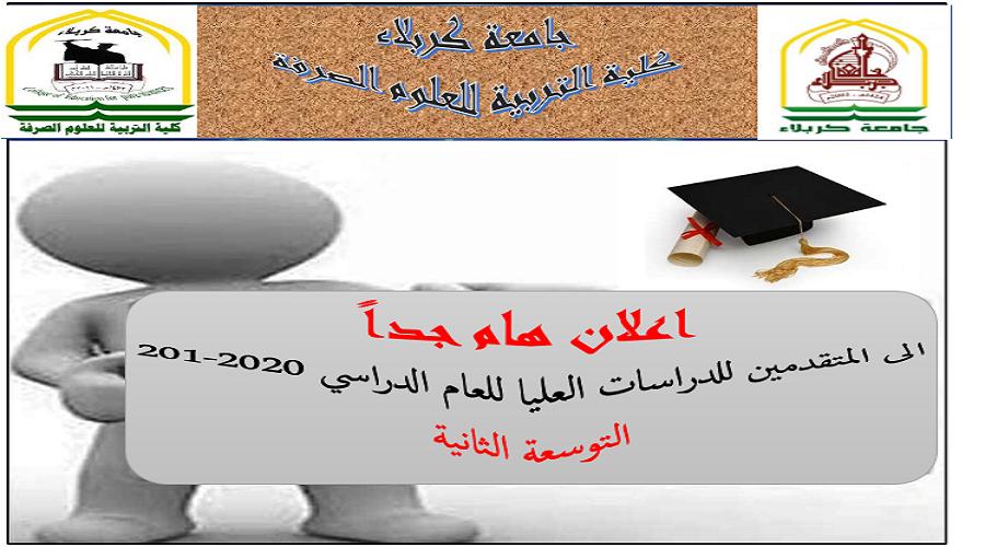 كلية التربية للعلوم الصرفة تعلن اسماء المتقدمين للدراسات العليا للعام الدراسي 2020-2021 (التوسعة الثانية)