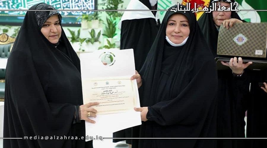 جامعة الزهراء للبنات تكرم السيدة عميد كلية التربية للعلوم الصرفة قلادة التميز والابداع