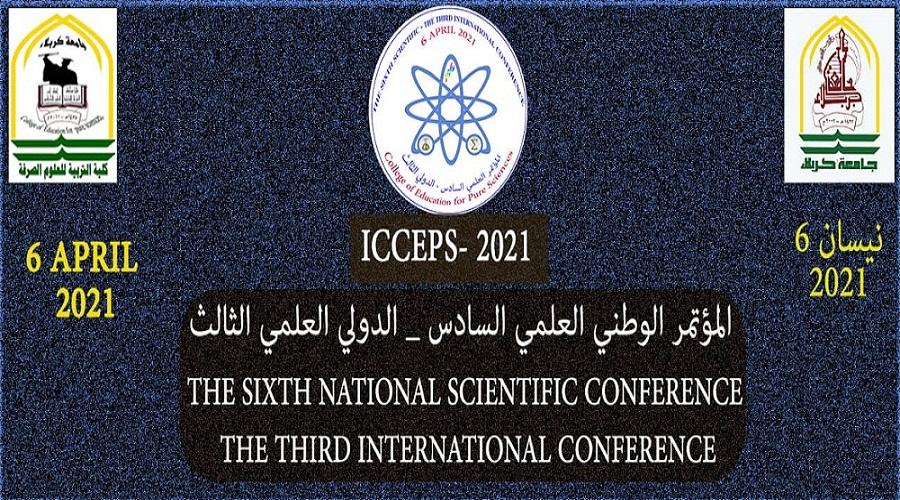 اعلان.........المؤتمر الوطني العلمي السادس/الدولي الثالث