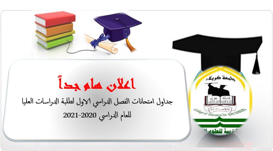 كلية التربية للعلوم الصرفة تعلن جداول امتحانات الفصل الاول لطلبة الدراسات العليا للعام الدراسي 2020-2021