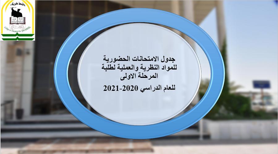 اعلان هام..........جدول الامتحانات الحضورية لطلبة المرحلة الاولى للعام الدراسي 2020-2021