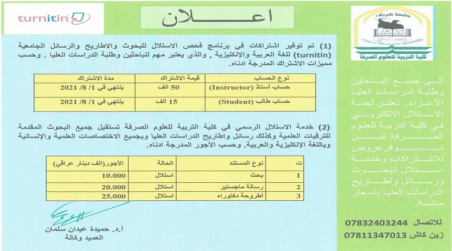 اعلان............الى جميع الباحثين وطلبة الدراسات العليا في الجامعات العراقية