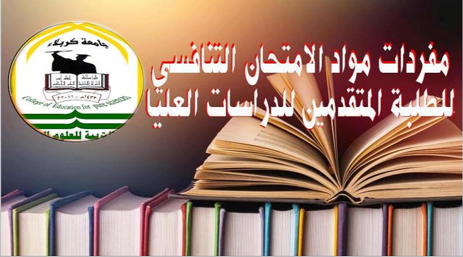 اعلان مواد الامتحان التنافسي لطلبة الدراسات العليا للعام الدراسي 2021-2022
