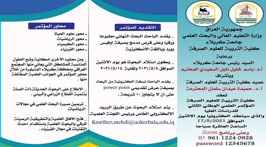 كلية التربية للعلوم الصرفة تستعد لعقد مؤتمرها العلمي الوطني الثاني للدراسات العليا